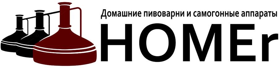 HOMER-BEER.RU - Домашние пивоварни и самогонные аппараты HOMER brewery (Гомер)